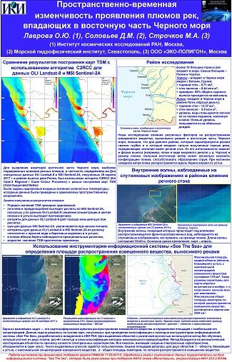 Лаврова О.Ю. Пространственно-временная изменчивость проявления плюмов рек, впадающих в восточную часть Черного моря