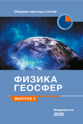 Физика геосфер, выпуск 2. Обложка